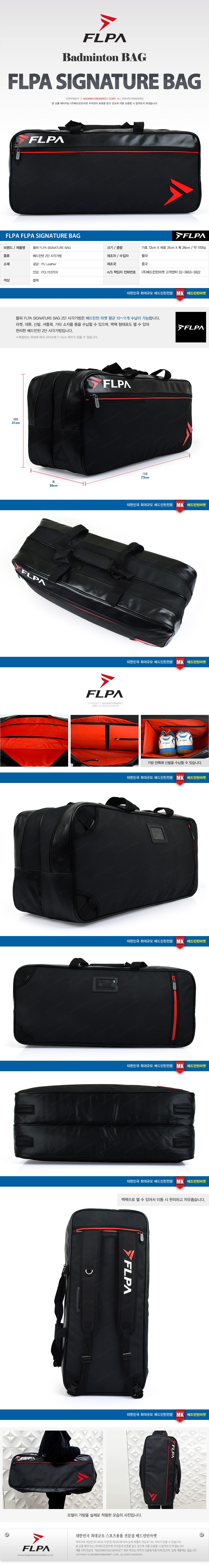FLPA SIGNATURE BAG